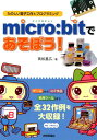 micro:bitであそぼう! たのしい電子工作&プログラ