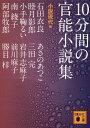 10分間の官能小説集 [ 小説現代編集部 ]
