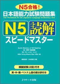 日本語能力試験問題集N5読解スピードマスター N5合格! [ 桑原里奈 ]
