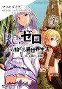 Re:ゼロから始める異世界生活 第一章 王都の一日編 2(80) (MFコミックス アライブシリーズ)