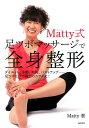 Matty式足ツボマッサージで全身整形 ダイエット、小顔、美肌、バストアップ…足ツボだけで [ Matty ]
