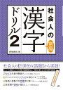 社会人の常識漢字ドリル(2) ニュース・ビジネスで使われる必須漢字を中心に厳選 ([テキスト]) [