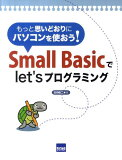 Small Basicでlet'sプログラミング [ 日向俊二 ]