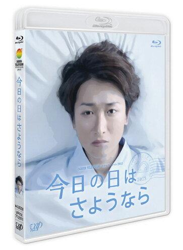 今日の日はさようなら 【Blu-ray】 [ 大野智 ]...:book:16582857