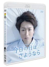 今日の日はさようなら 【Blu-ray】 [ 大野智 ]