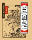 完訳三国志(全8巻セット) (岩波文庫) 小川環樹