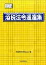 酒税法令通達集(平成27年度版) [ 税務経理協会 ]