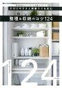 整理&収納のコツ124 片づけやすさと家事ラクを生む [ 文化出版局編 ]