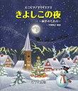 ミニピアノでクリスマス きよしこの夜〜両手のための〜 (0281)