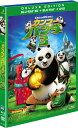 カンフー・パンダ3 3枚組3D・2Dブルーレイ&DVD(初回生産限定)【Blu-ray】 [ ジャッ