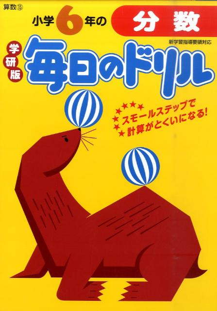 小学6年の分数新版 (毎日のドリル) [ 学研教育出版 ]