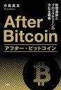 アフター・ビットコイン 仮想通貨とブロックチェーンの次なる覇者 [ 中島 真志 ] - 楽天ブックス