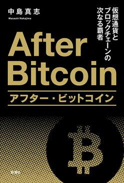 アフター・ビットコイン 仮想通貨とブロックチェーンの次なる覇者 [ 中島 真志 ]
