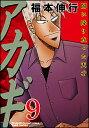 アカギ(9) (近代麻雀コミックス) [ 福本伸行 ]