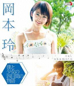 僕と少女の四日間の物語【Blu-ray】