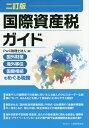 国際資産税ガイド2訂版 [ PwC税理士法人 ]