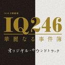 TBS系 日曜劇場 IQ246 華麗なる事件簿 オリジナル・サウンドトラック [ (オリジナル・サウンドトラック) ]