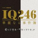 TBS系 日曜劇場 IQ246 華麗なる事件簿 オリジナル・サウンドトラック