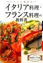 イチバン親切なイタリア料理・フランス料理の教科書 [ 川上文代 ]