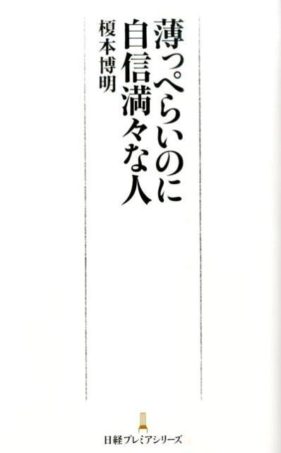 薄っぺらいのに自信満々な人 (日経プレミアシリーズ) [ 榎本博明 ]