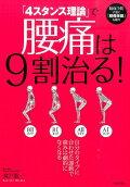 「4スタンス理論」で腰痛は9割治る!