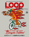 "LOOP Magazine(Vol.23) OLD SCHOOL&NEW SCHOOL""BICYCLE (サンエイムック)"