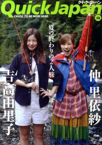 クイック・ジャパン(vol.98) CAUSE TO BE NOW HERE. 吉高由里子&仲里依紗