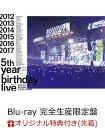 【楽天ブックス限定先着特典】5th YEAR BIRTHDAY LIVE 2017.2.20-22 SAITAMA SUPER AR
