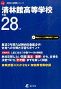 外語, 學習參考書 - 清林館高等学校(平成28年度) (高校別入試問題シリーズ)