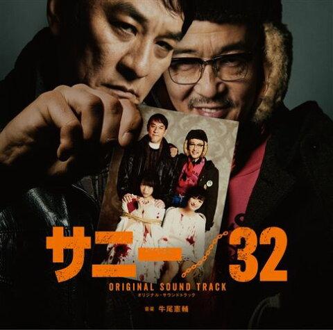 映画『サニー/32』オリジナル・サウンドトラック [ 牛尾憲輔 ]