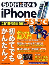 500�ߤǤ狼��iPhone5s��5c[�ظ��ѥ֥�å���]
