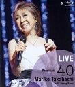 LIVE Premium 40【Blu-ray】 [ 高橋真...
