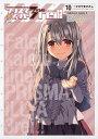 Fate/kaleid liner プリズマ☆イリヤ ドライ!! (10) 特装版 (角川コミックス エース) ひろやま ひろし