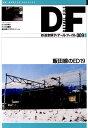 【バーゲン本】鉄道車輌ディテール・ファイル009 飯田線のED19 [ RM MODELS ARCHIVE ]
