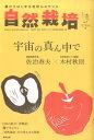 自然栽培(vol.1(2014 Wint) [ 『自然栽培』編集部 ]