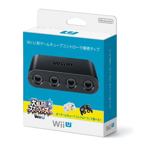 【予約】Wii U用ゲームキューブコントローラ接続タップ