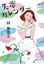 失恋カレンダー (集英社文庫) [ 林真理子 ]