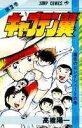 キャプテン翼(2) (ジャンプコミックス) [ 高橋陽一 ]...