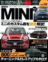 BMW MINI(No.4) (ニューズムック*ハイパーレブ 車種別チューニング&ドレスアッ)