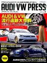 AUDI VW PRESS(Vol.4(2019)) アウディとフォルクスワーゲンを思う存分楽しむマガジ AUDI & VW流行追跡大作戦!US鍛造ホイール、ABT、 (メディアパルムック)