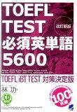 TOEFL TEST必須英単語5600 [ 林功 ]