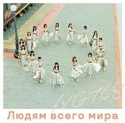 世界の人へ (<strong>NGT48</strong> CD盤) [ <strong>NGT48</strong> ]