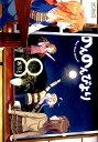のんのんびより(8) (MFコミックス アライブシリーズ) ...