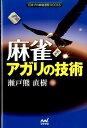 麻雀アガリの技術 (日本プロ麻雀連盟BOOKS) [ 瀬戸熊直樹 ]