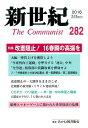 新世紀(第282号(2016 5月)) 日本革命的共産主義者同盟革命的マルクス主義派機関誌 特集:改