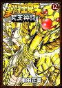 聖闘士星矢NEXT DIMENSION冥王神話(12) (少...