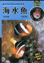 海水魚改訂版 (新ヤマケイポケットガイド) [ 吉野雄輔 ]...