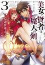 美女と賢者と魔人の剣3 (ぽにきゃんBOOKSライトノベルシリーズ 3)