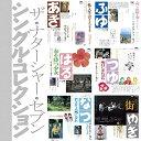 シングル・コレクション(「シングル文庫」 +8) [ ザ・ナターシャー・セブン ]