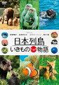 日本列島 いきものたちの物語 豪華版【Blu-ray】
